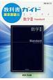 教科書ガイド 数学2<東京書籍版> Standard