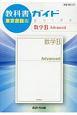 教科書ガイド 数学B<東京書籍版> Advanced
