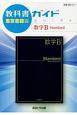教科書ガイド 数学B<東京書籍版> Standard