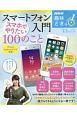 NHK趣味どきっ! スマートフォン入門 スマホでやりたい100のこと