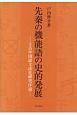 先秦の機能語の史的発展 上古中国語文法化研究序説