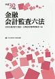 金融会計監査六法 平成30年