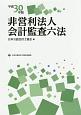 非営利法人会計監査六法 平成30年