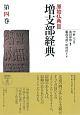 増支部経典 原始仏典3 (4)