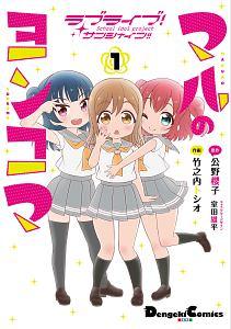 TSUTAYA オンラインショッピングで買える「ラブライブ!サンシャイン!! マルのヨンコマ (1」の画像です。価格は972円になります。