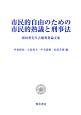 市民的自由のための市民的熟議と刑事法 増田豊先生古稀祝賀論文集