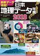 日本地理データ年鑑 2018
