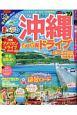 まっぷる 沖縄 ちゅら海 ドライブ 2019