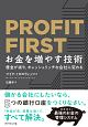 PROFIT FIRST お金を増やす技術 借金が減り、キャッシュリッチな会社に変わる