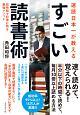 速読日本一が教える すごい読書術 短時間で記憶に残る最強メソッド