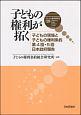子どもの権利研究 子どもの権利が拓く 子どもの現場と子どもの権利条約第4回・5回日本政府報告 (29)