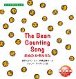 The Bean Counting Song まめのかぞえうた