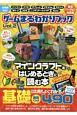 ゲームまるわかりブック 2018 (2)