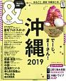 &TRAVEL 沖縄 2019 これが、最新沖縄まとめ。