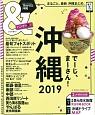 &TRAVEL 沖縄<ハンディ版> 2019 これが、最新沖縄まとめ。