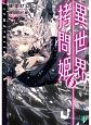 異世界拷問姫 (6)
