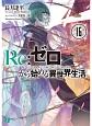 Re:ゼロから始める異世界生活 (16)