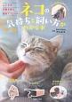ネコの気持ちと飼い方がわかる本 しぐさや行動を探る最新アプローチ!