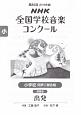第85回 NHK全国学校音楽コンクール課題曲 小学校 同声二部合唱 出発 2018