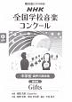 第85回 NHK全国学校音楽コンクール課題曲 中学校 混声三部合唱 Gifts 2018