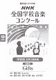 第85回 NHK全国学校音楽コンクール課題曲 中学校 女声三部合唱 Gifts 2018