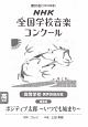 第85回 NHK全国学校音楽コンクール課題曲 高等学校 男声三部合唱 ポジティブ太郎~いつでも始まり~ 2018