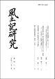 風土記研究 (40)