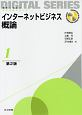 インターネットビジネス概論<第2版> 未来へつなぐデジタルシリーズ1