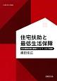 住宅扶助と最低生活保障 住宅保障法理の展開とドイツ・ハルツ改革