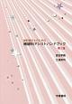歯科衛生士のための補綴科アシストハンドブック<第2版>