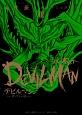 デビルマン-THE FIRST-(3)