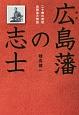 広島藩の志士 二十歳の英雄・高間省三物語