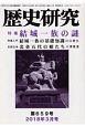 歴史研究 2018.3 特集:結城一族の謎 (659)