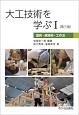 大工技術を学ぶ<第三版> 道具・規矩術・工作法 (1)