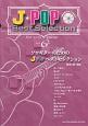 ソロギターのための J-POPコレクション 模範演奏CD&タブ譜付き