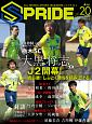SPRIDE 2018.4 ALL TOCHIGI ATHLETE MAGAZ(20)