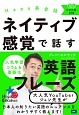 Hapa英会話 ネイティブ感覚で話す英語フレーズ CD付