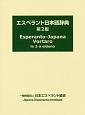エスペラント日本語辞典<第2版>