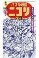 パズル通信ニコリ (162)