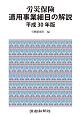 労災保険適用事業細目の解説 平成30年