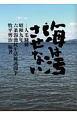 海は汚させない-人毛騒動- 昭和九年六条潟漁民生活擁護闘争