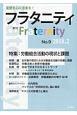 季刊 フラタニティ 2018.2 特集:労働組合活動の現状と課題 友愛を心に活憲を!(9)