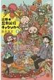 出陣★昆虫武将チョウソカベ! (1)