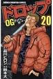 ドロップ OG-アウト・オブ・ガンチュー-(20)