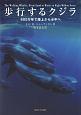 歩行するクジラ 800万年で陸上から水中へ