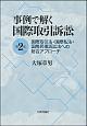 事例で解く国際取引訴訟<第2版> 国際取引法・国際私法・国際民事訴訟法への総合アプロ