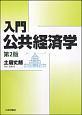 入門 公共経済学<第2版>