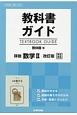 教科書ガイド<啓林館版> 詳説 数学2<改訂版>