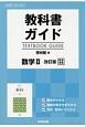 教科書ガイド<啓林館版> 数学2<改訂版>