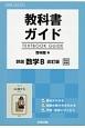 教科書ガイド<啓林館版> 詳説 数学B<改訂版>